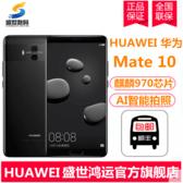 【顺丰包邮+送壳膜】华为 Mate 10 6GB+128GB 移动联通电信4G手机 摩卡金 行货128GB