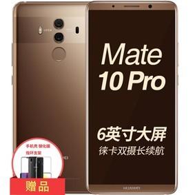 【低价开团 】华为 Mate10Pro 全网通6G+64/128