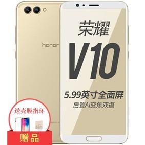 【低价开团】荣耀 V10全网通 6GB+64GB 全网通4G